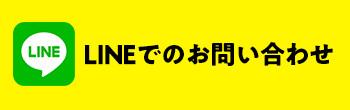 画像:LINEでのお問い合わせ