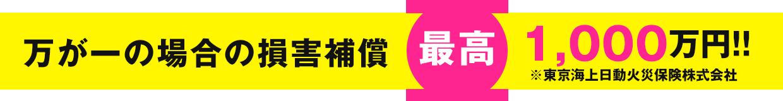 画像:万が一の場合の損害補償最高500万円!!